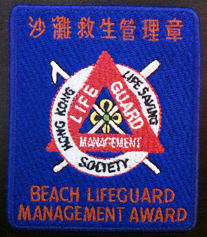 沙灘救生管理章Beach Lifeguard Management Award