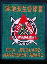 泳池救生管理課程